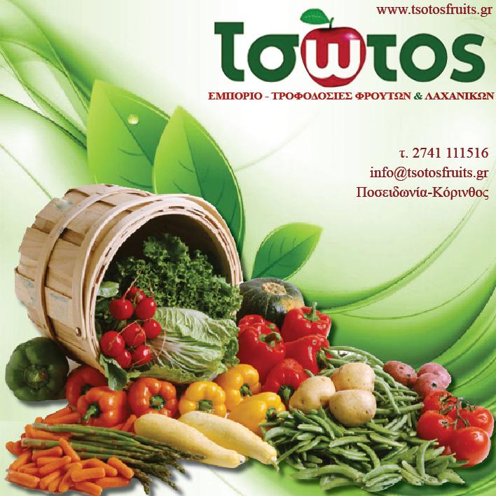 ''Τσώτος'' εμπόριο φρούτων-λαχανικών