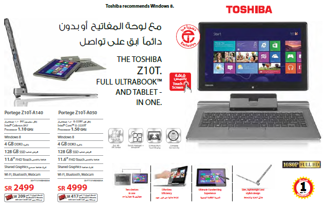 Toshiba Convertible PCs Prices