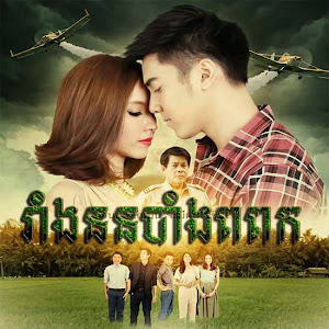 Veang Non Bang Porpork [14 End] Thai Lakorn dubbed Khmer Videos