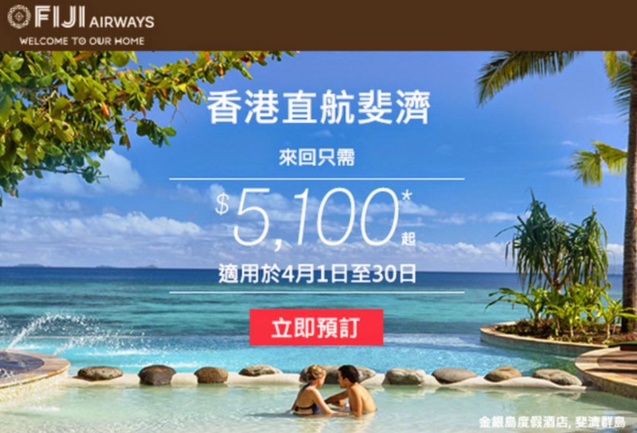 斐濟航空 - 香港【直航】斐濟 (楠迪) $5,150起(連稅$6,536),6月前出發。