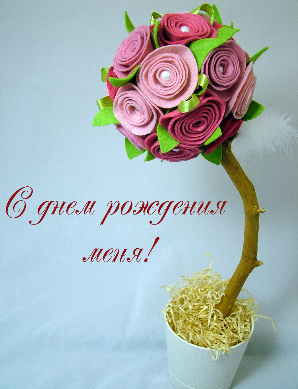 Статусы спасибо за поздравления с днем рождения меня