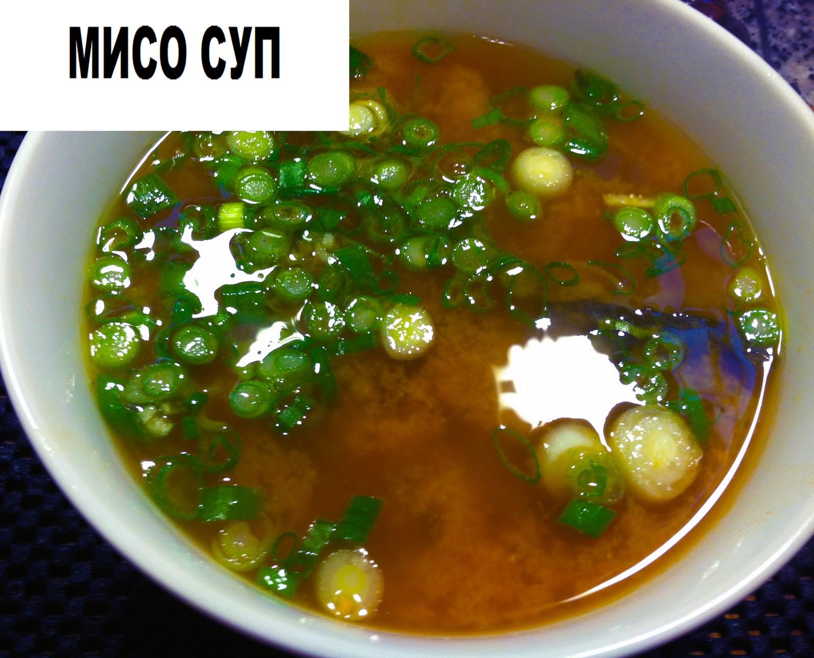 наносить духи суп мисо рецепт от юлии высоцкой такое