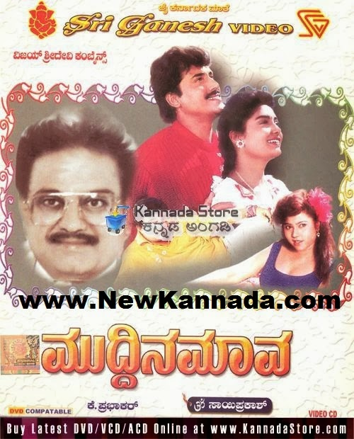 Muddina Mava (1993) Kannada Movie Mp3 Songs Download