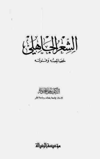 كتاب الشعر الجاهلي خصائصه وفنونه - يحيى الجبوري