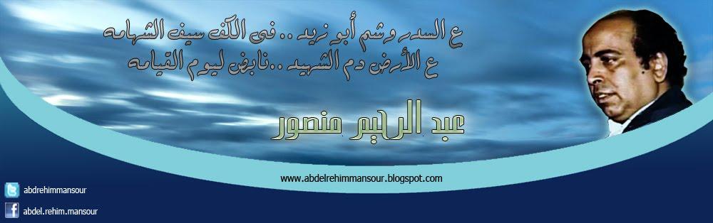 موقع الشاعر عبد الرحيم منصور