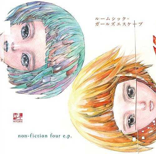 [Album] ヒトリエ – ルームシック・ガールズエスケープ/non-fiction four e.p. (2015.11.04/MP3/RAR)