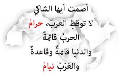 عرب شعر لبنان سياسة سياسي تخاذل نوم نقد حالة