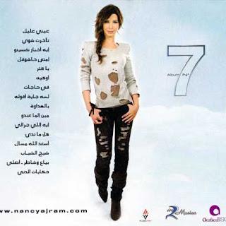 Nancy Ajram - Eh Akhbar Nafsito (ايه اخبار نفسيتو)