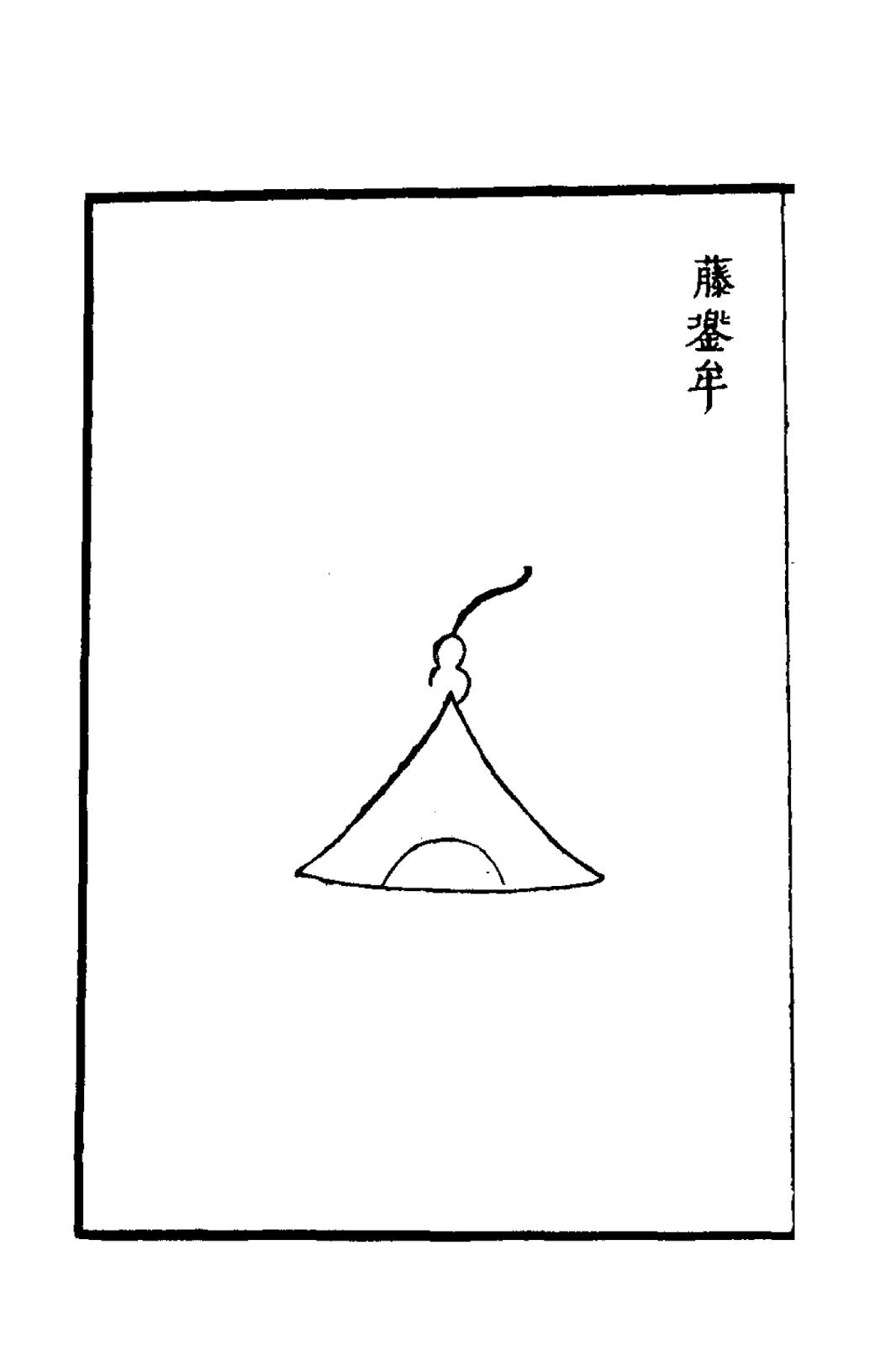 Ming Dynasty Rattan Helmet