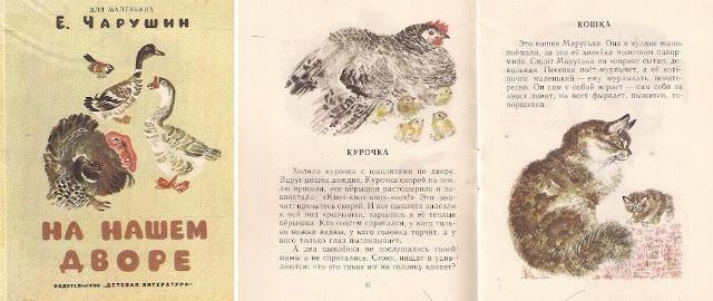 Evgeny Charushin Nikita Charushin russian books