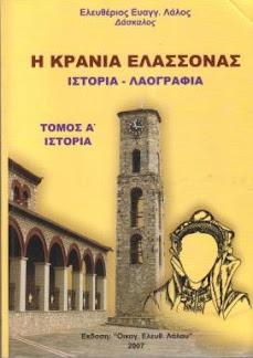 Το βιβλίο του χωριού