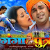 Ganga Putra - Bhojpuri film 2015