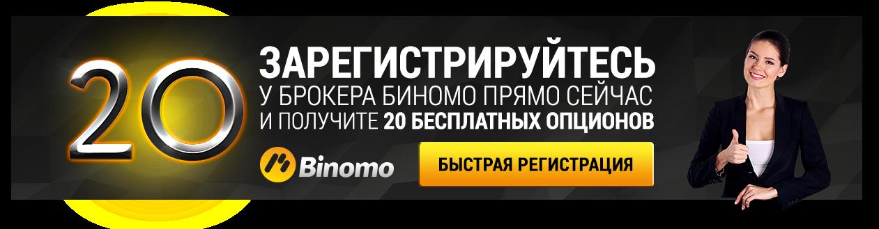Бинарные опционы для начинающих. Блог Александра Немова.