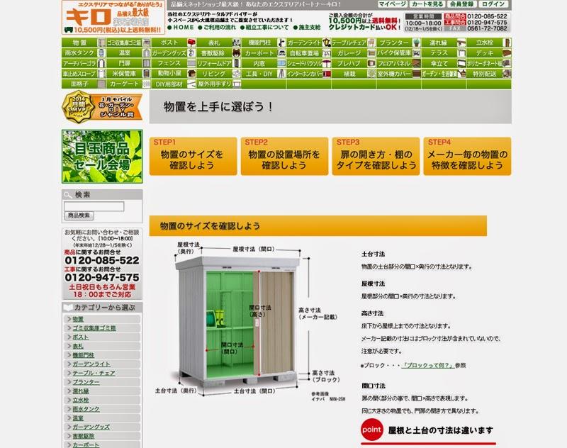 【楽天市場】エクステリアの激安通販ショップキロ