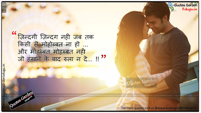 Heart touching Hindi love shayari love quotes