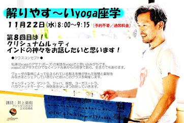 【予約不要】11月22日(水) 解りやす~いyoga座学/ヒデキ先生