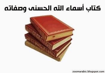 كتاب أسماء الله الحسنى وصفاته