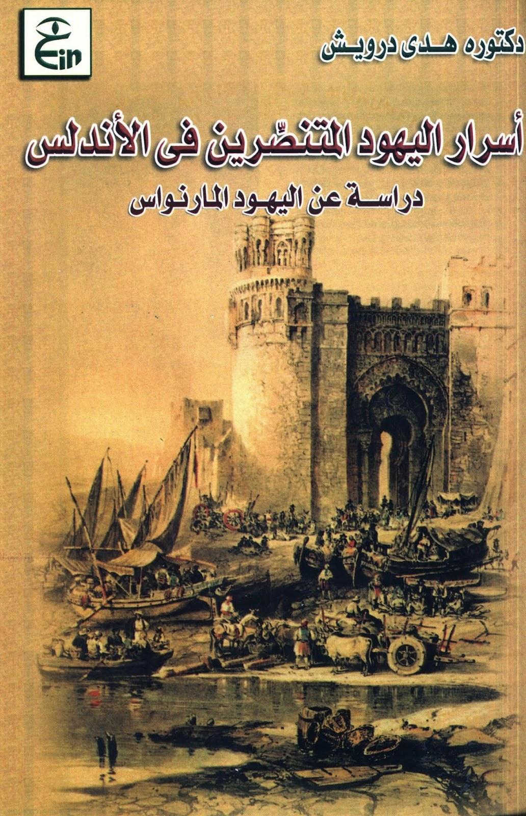 أسرار اليهود المتنصرين في الأندلس (دراسة عن اليهود المارنواس) لـ هدى درويش