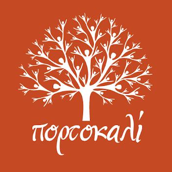Πορτοκαλί Ραδιόφωνο