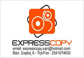 Express Copy (Κάντε κλικ για σελίδα στο facebook)
