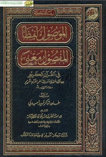 الموصول لفظا المفصول معنى في القرآن الكريم من أول سورة يس إلى آخر القرآن الكريم جمعا ودراسة - رسالة علمية