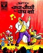 chacha chaudhary comics in english pdf