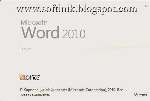 скачать торрент Word 2010 Repack - фото 4