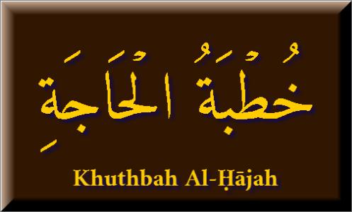 Khuthbah Al-Hajah