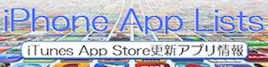 iTunes App Store更新アプリ情報