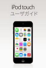 iOS 8.3用iPod touchユーザガイド