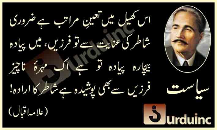 alama2Biqbal2B16 08 14 - علامہ اقبال ڈے کی مناسبت سے ان کے کچھ اشعار