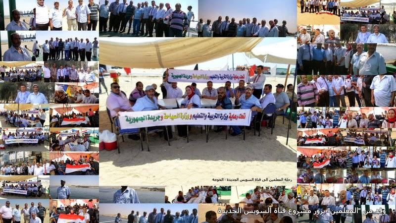 محور قناة السويس,المعلمين,مشروع قناة السويس الجديدة,الخوجة,الحسينى محمد,رحلة المعلمين الى قناة السويس الجديدة