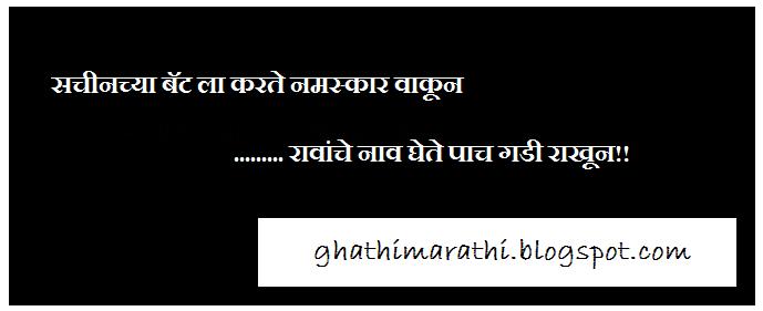 marathi ukhane naav ghene4