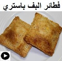 فيديو فطائر البف باستري