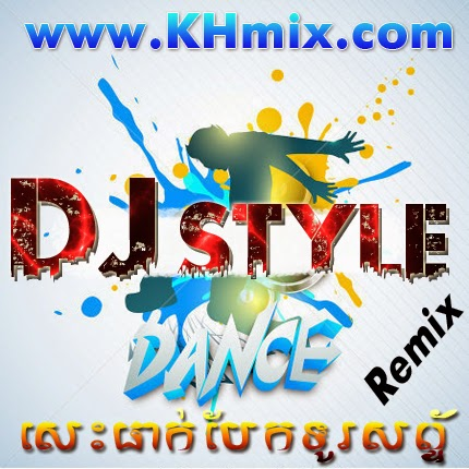 [Album Mix] DJ Style Remix Vol -18  | Song Remix 2014