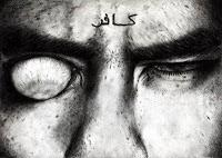 Ciri Dajjal Menurut Nabi, Al Quran dan Hadits