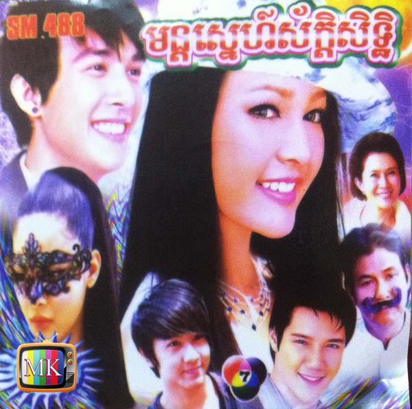 Thai Khmer Dubbed Movie Lakorn