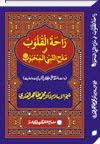 Rahat_ul_Quloob Islamic Book