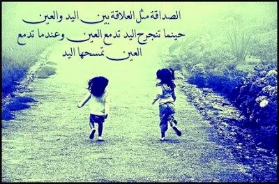 صور جميلة للاصدقاء