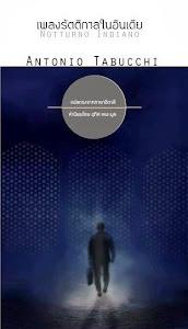 เพลงรัตติกาลในอินเดีย (bookvirus 09)