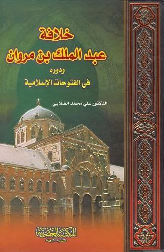 خلافة عبد الملك بن مروان ودوره في الفتوحات الإسلامية - علي الصلابي pdf