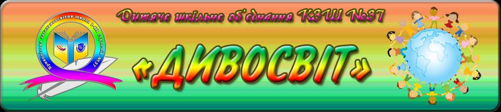"""ДШО КЗШ №37 """"Дивосвіт"""""""