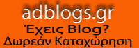 adblogs.gr