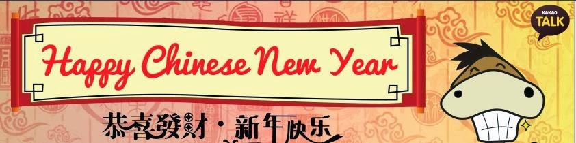 Kakao Malaysia CNY 2014 banner