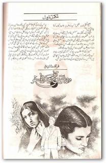sshot 69 - Wo Yaqeen Ka Ik Naya Safar by Farhat Ishtiaq