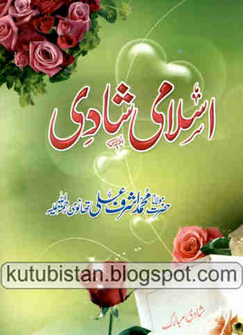 Islami Shadi Pdf Urdu Book