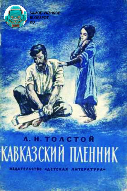 Кавказский пленник Толстой СССР Обложка синяя мужчина сидит, девочка положила руку ему на плечо советская книга старая из детства