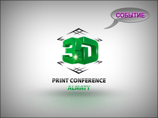 3D Print Conference Almaty