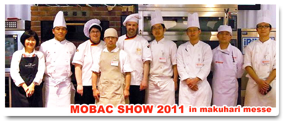 モバックショウ(国際製パン製菓関連産業展)幕張メッセ