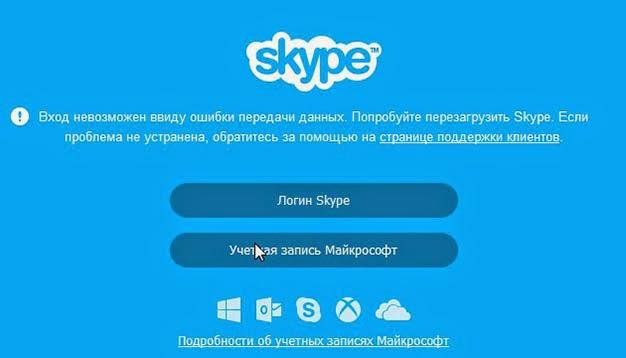 невозможно войти в скайп - фото 4